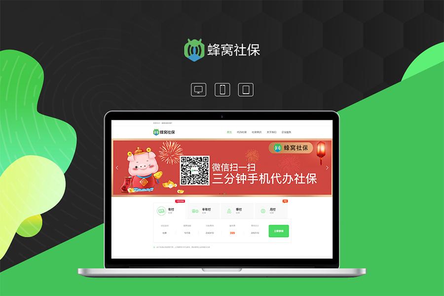 上海网站开发公司讲诉互联网时代网站选择SEO优化的几大好处