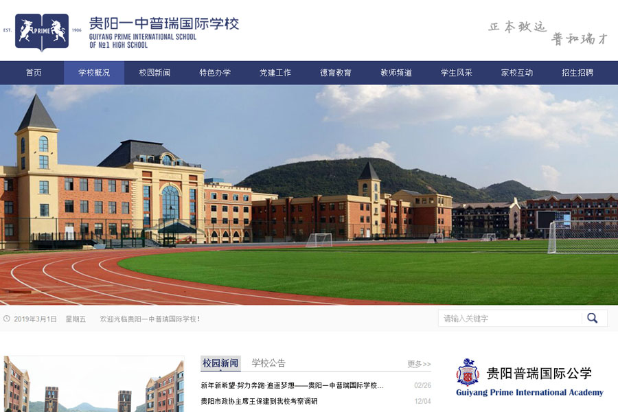 上海网站开发公司告诉你在线教育运营的关键点